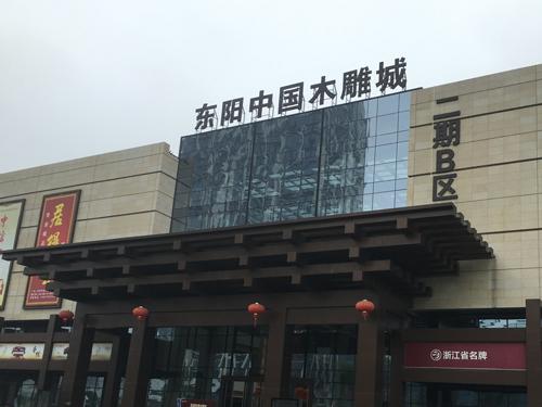 东阳木雕城IMG_11hh.jpg